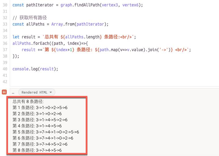 运行实际代码,验证算法
