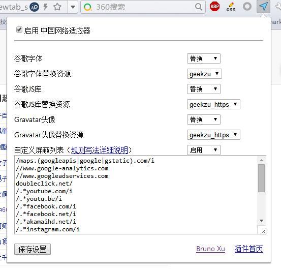 中国网络适应器(Chrome插件)