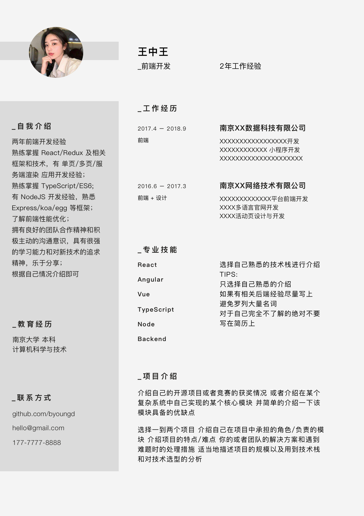 Resume-byoungd-2019