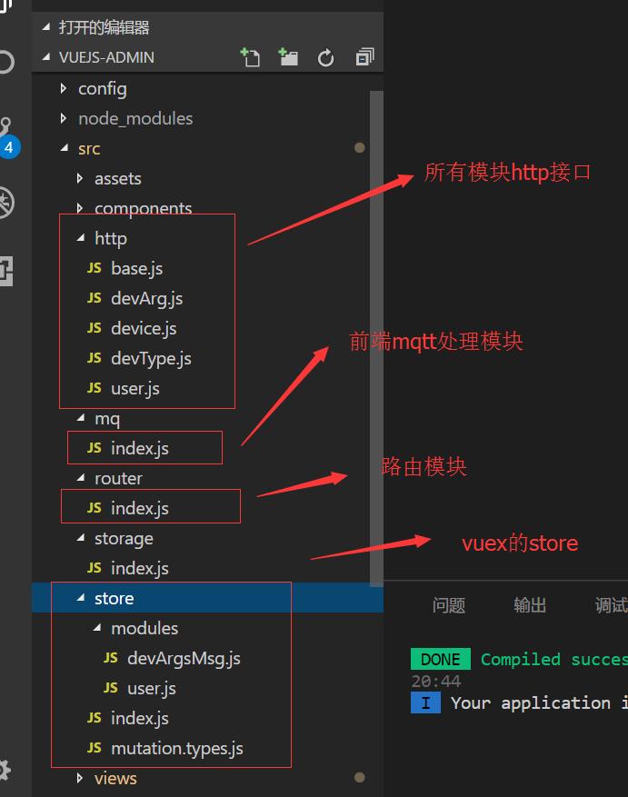 vuejs、eggjs全栈式开发设备管理系统