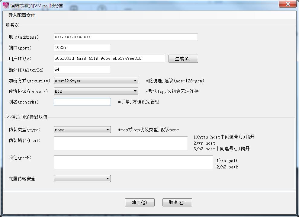 vmess服务器配置
