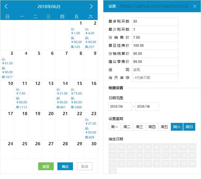 calendar-price-jquery