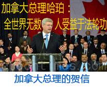加拿大总理的贺信