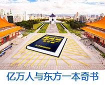 亿万人与东方一本奇书