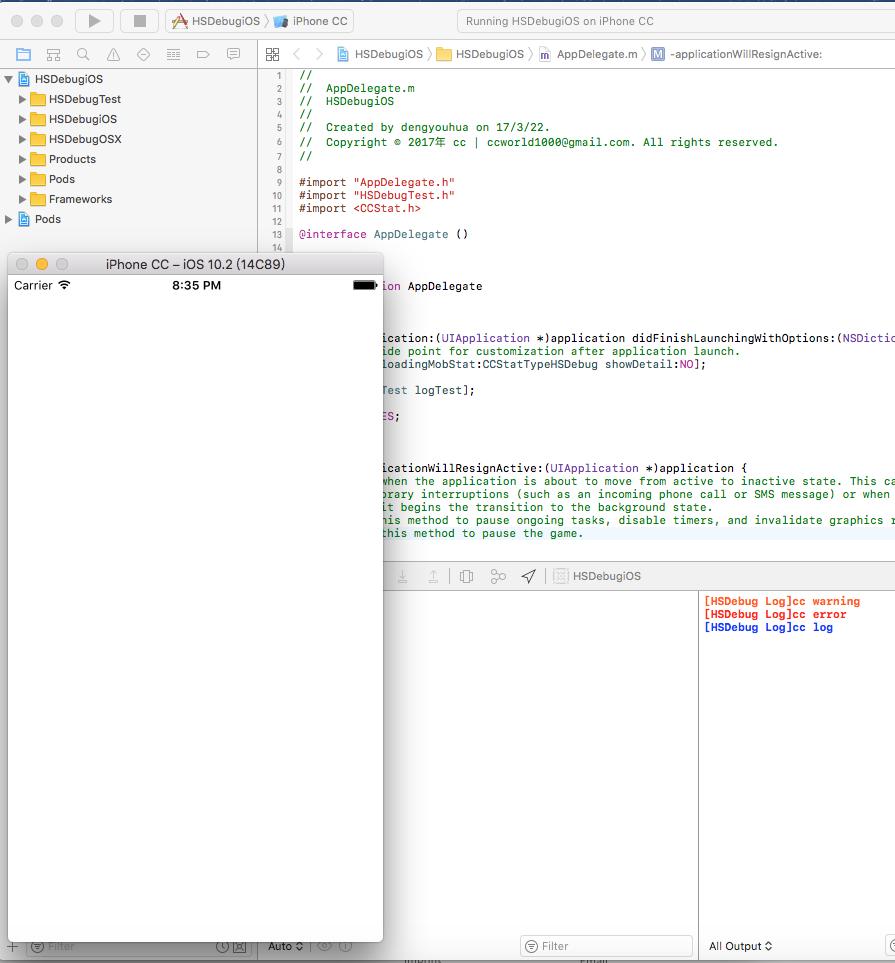 HSDebug iOS Screenshot