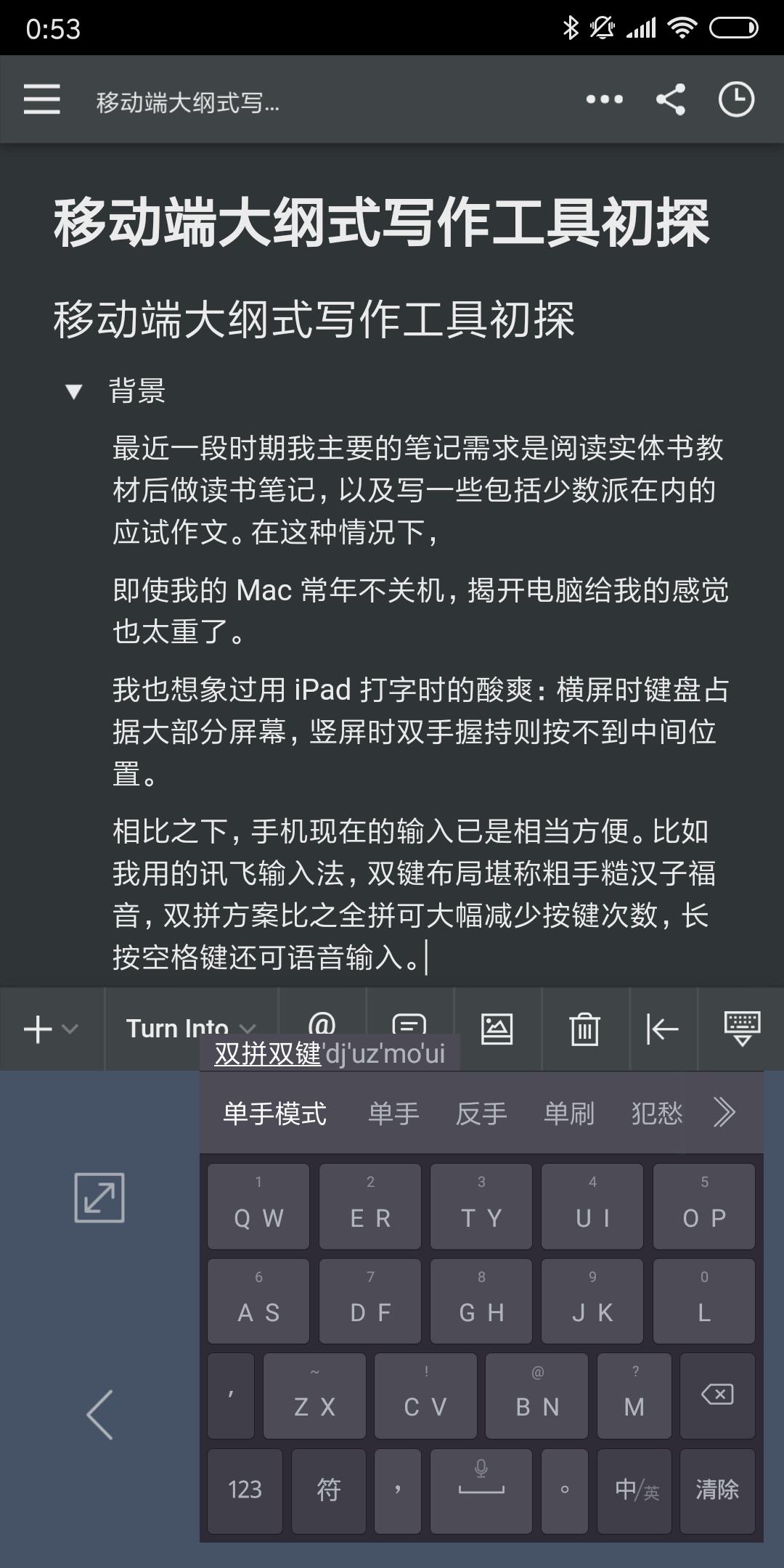 讯飞语音输入法双拼方案双键布局单手模式
