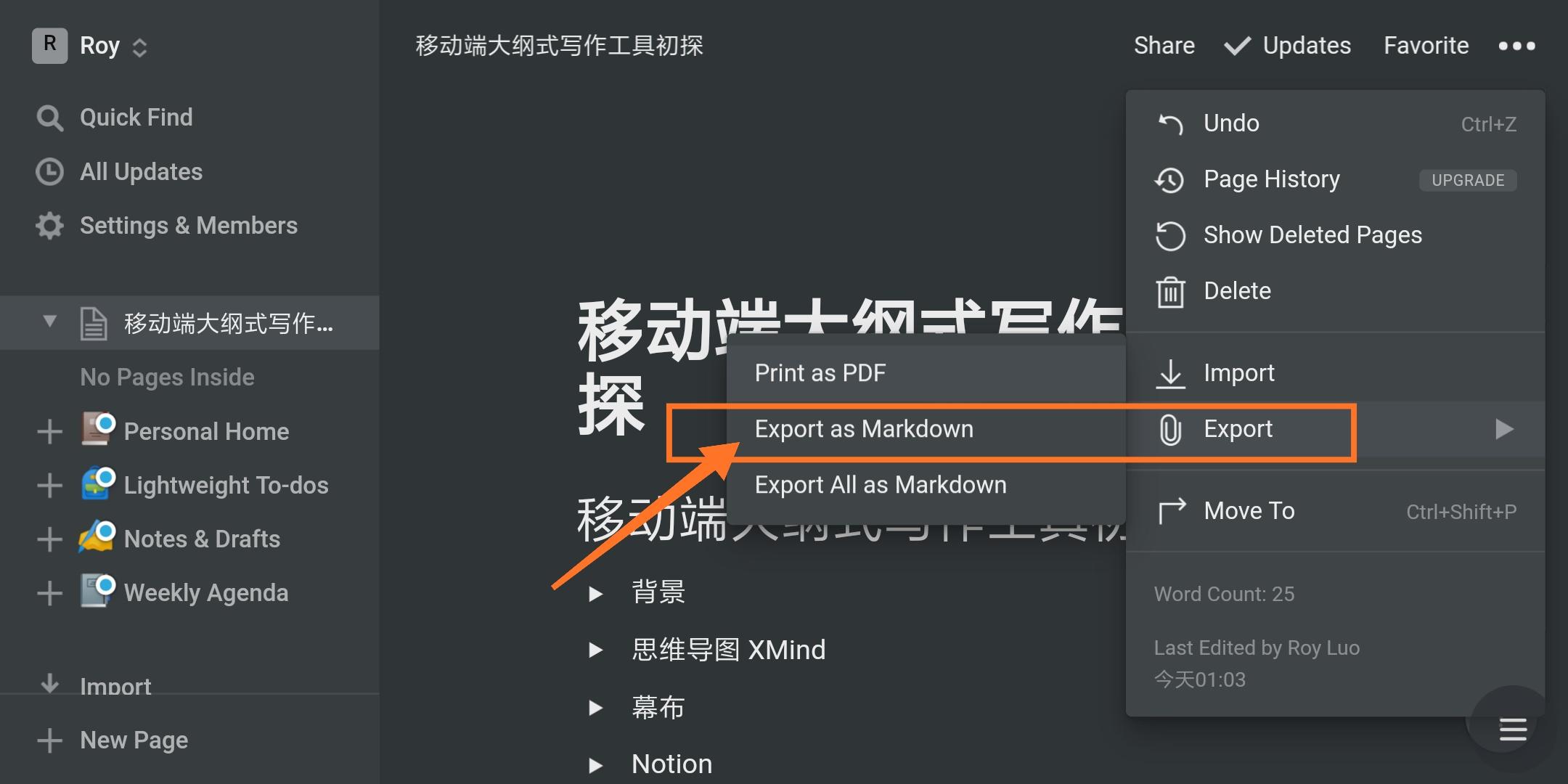 横屏访问 Notion 网页,可看到导出选项