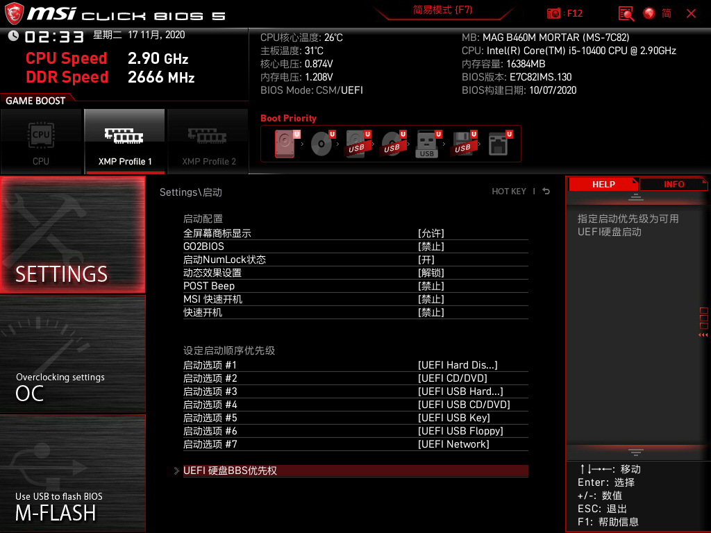 MSI B460M MORTAR
