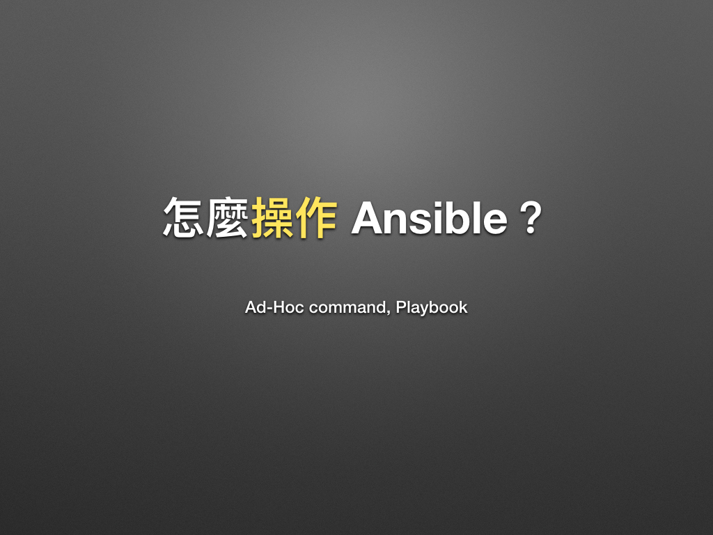 automate_with_ansible_basic-16.jpg