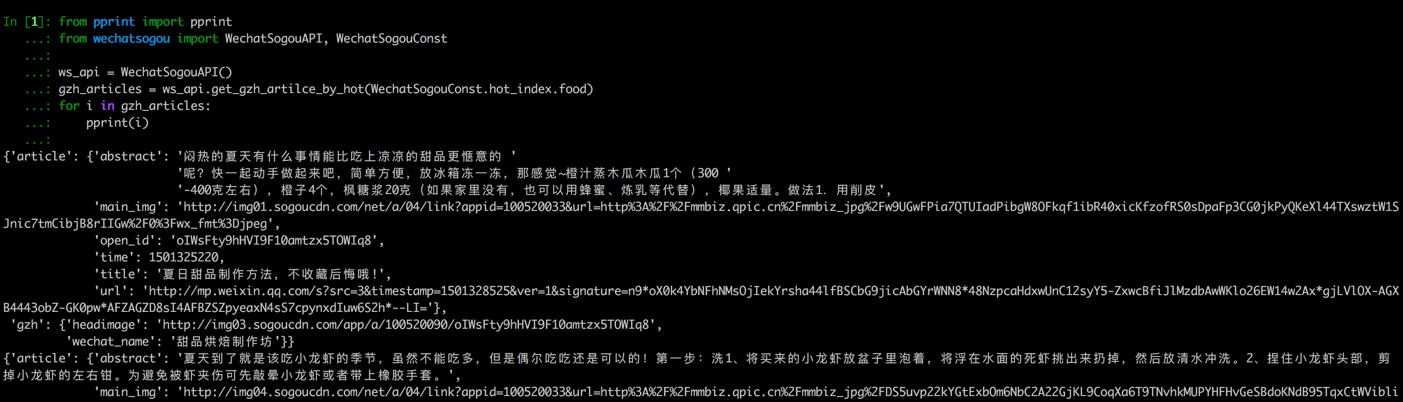 ws_api.get_gzh_article_by_hot(WechatSogouConst.hot_index.food)