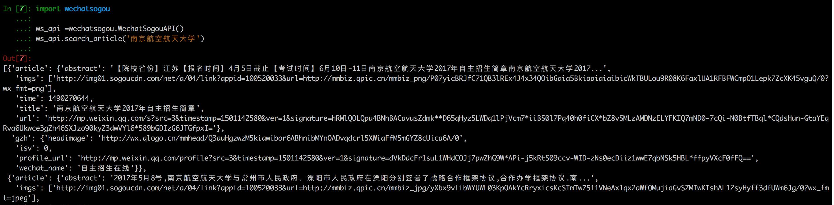 ws_api.search_article('南京航空航天大学')