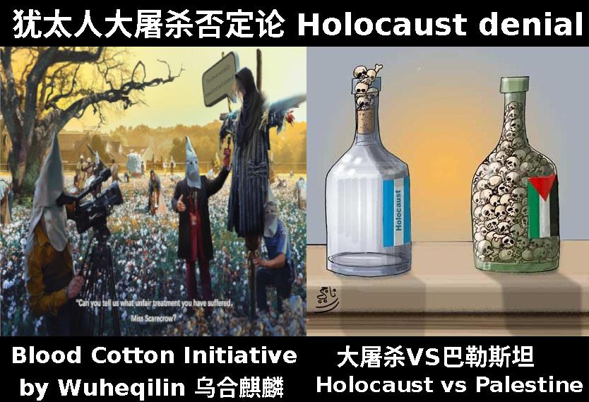 Blood Cotton Initiative by Wuheqilin holocaust denial