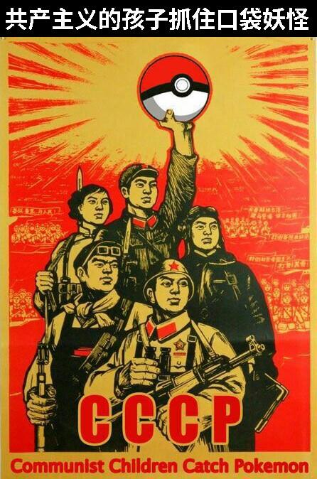 Communist children catch pokemon