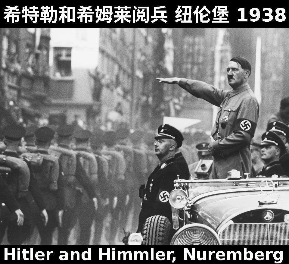 Hitler Himmler salute