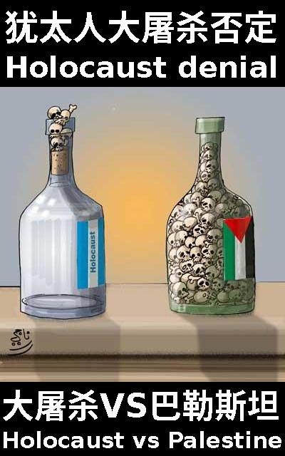Holocaust denial cartoon vs Palestine