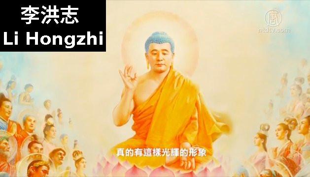 Li Hongzhi Buddha