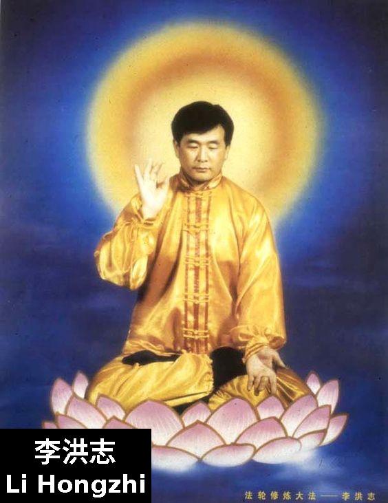 Li Hongzhi lotus