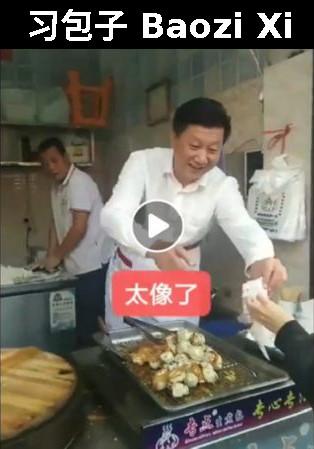 Mantou Xi lookalike