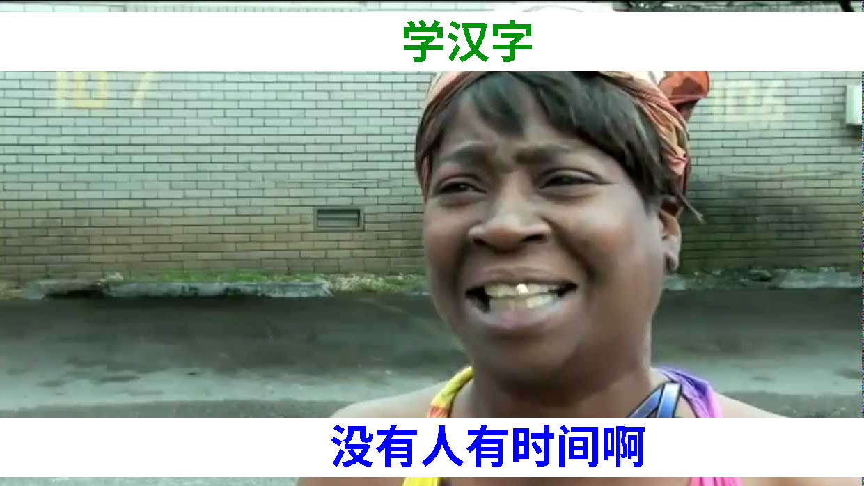 Sweet brown chinese characters meme zh