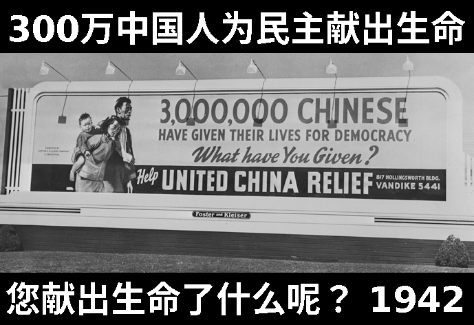 United China Relief 3 million Chinese