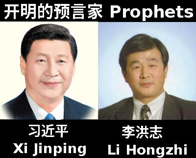 Xi Jinping vs Li Hongzhi prophet pictures