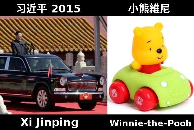 Xi Pooh car