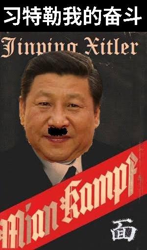 Xi mein kampf