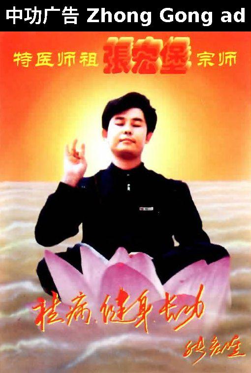 Zhong Gong lotus