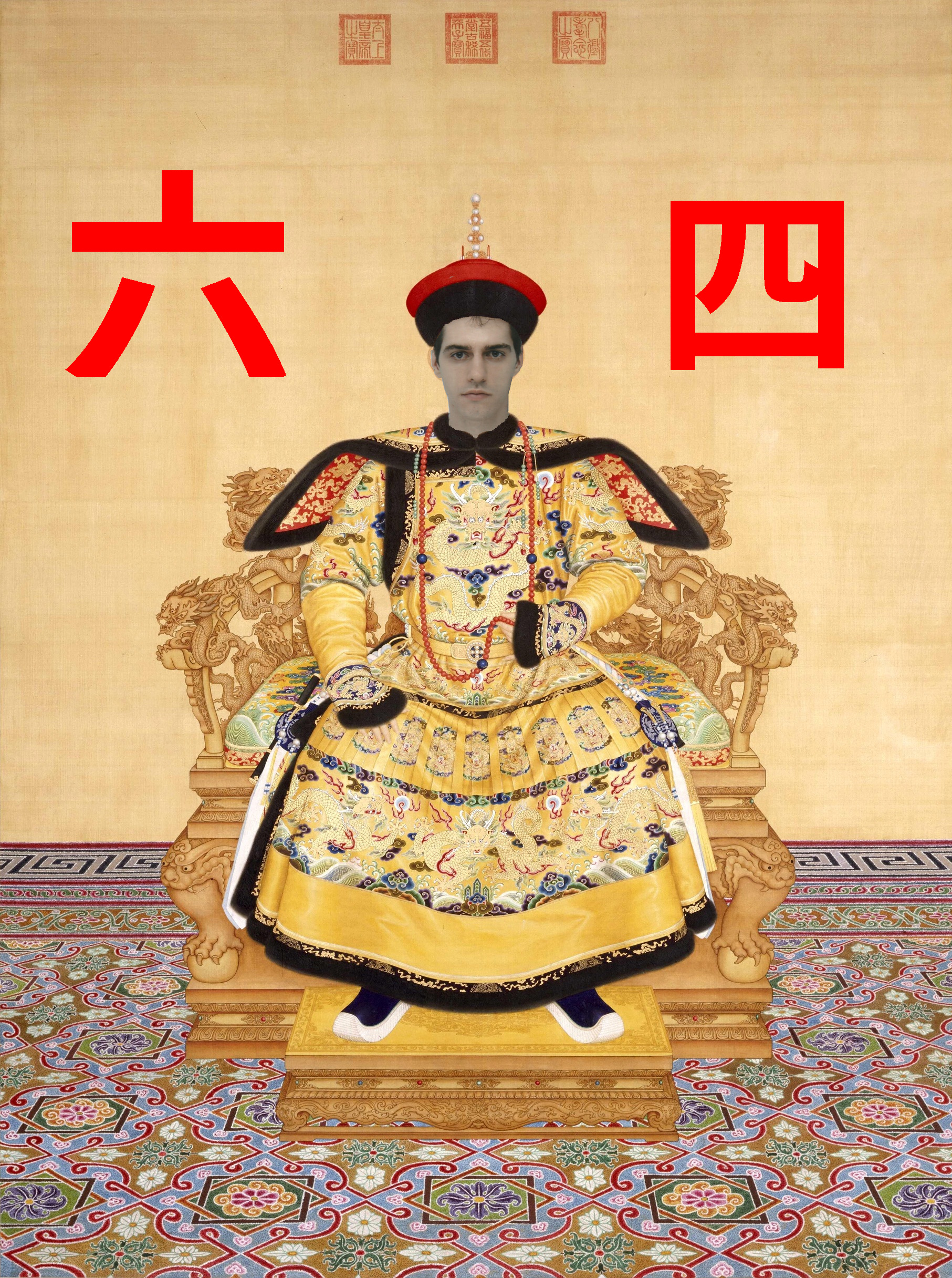 Ciro Santilli portrait as Qing emperor
