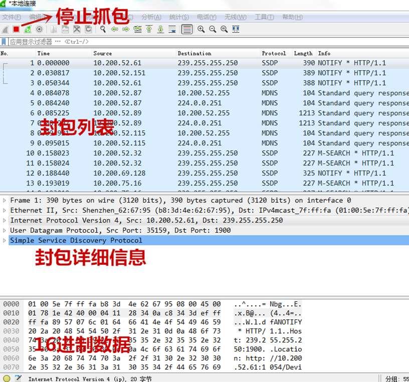 Android调试技巧之Wireshark抓包  ckj375