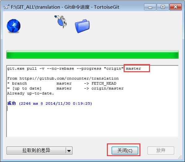 TortoiseGit 执行拉取Pull时 Bad file number 问题