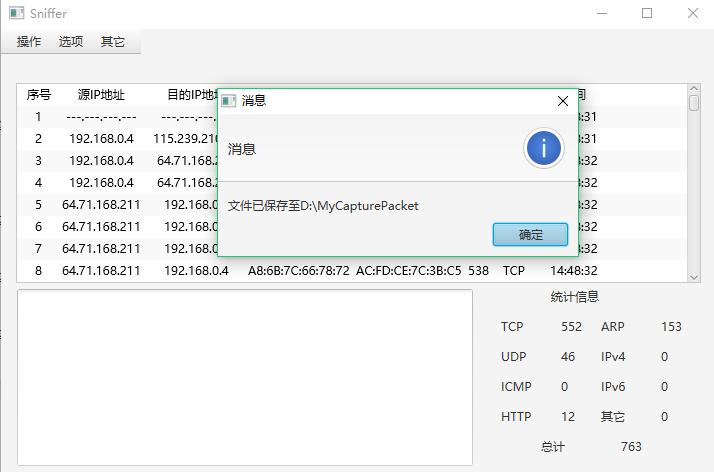 将捕获到的数据包写入文件功能界面,用保存时间命名文件