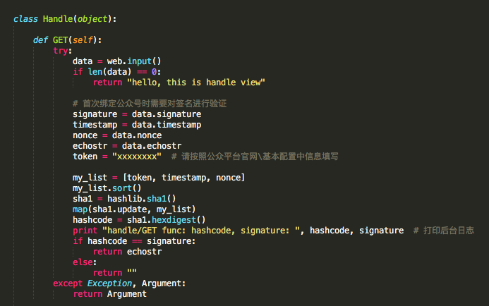 验证开发者服务器