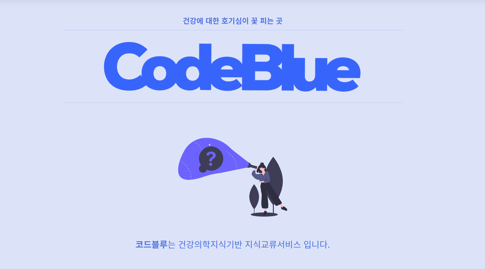 https://raw.githubusercontent.com/crazy-oung/CodeBlue/master/images/intro.PNG