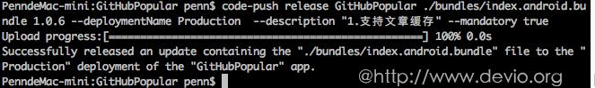推送更新到CodePush