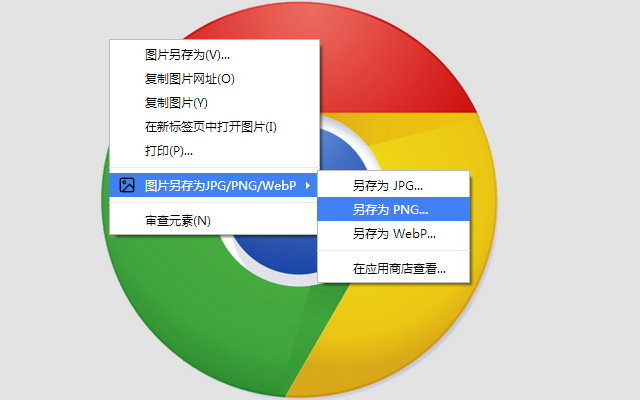 Save-Image-as-Type 中文界面截图