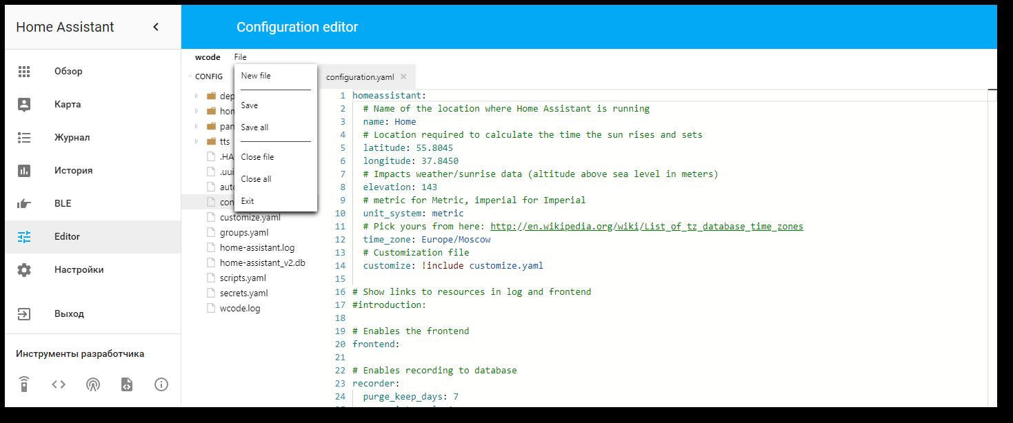 Встроенный редактор конфигурационных файлов Home Assistant