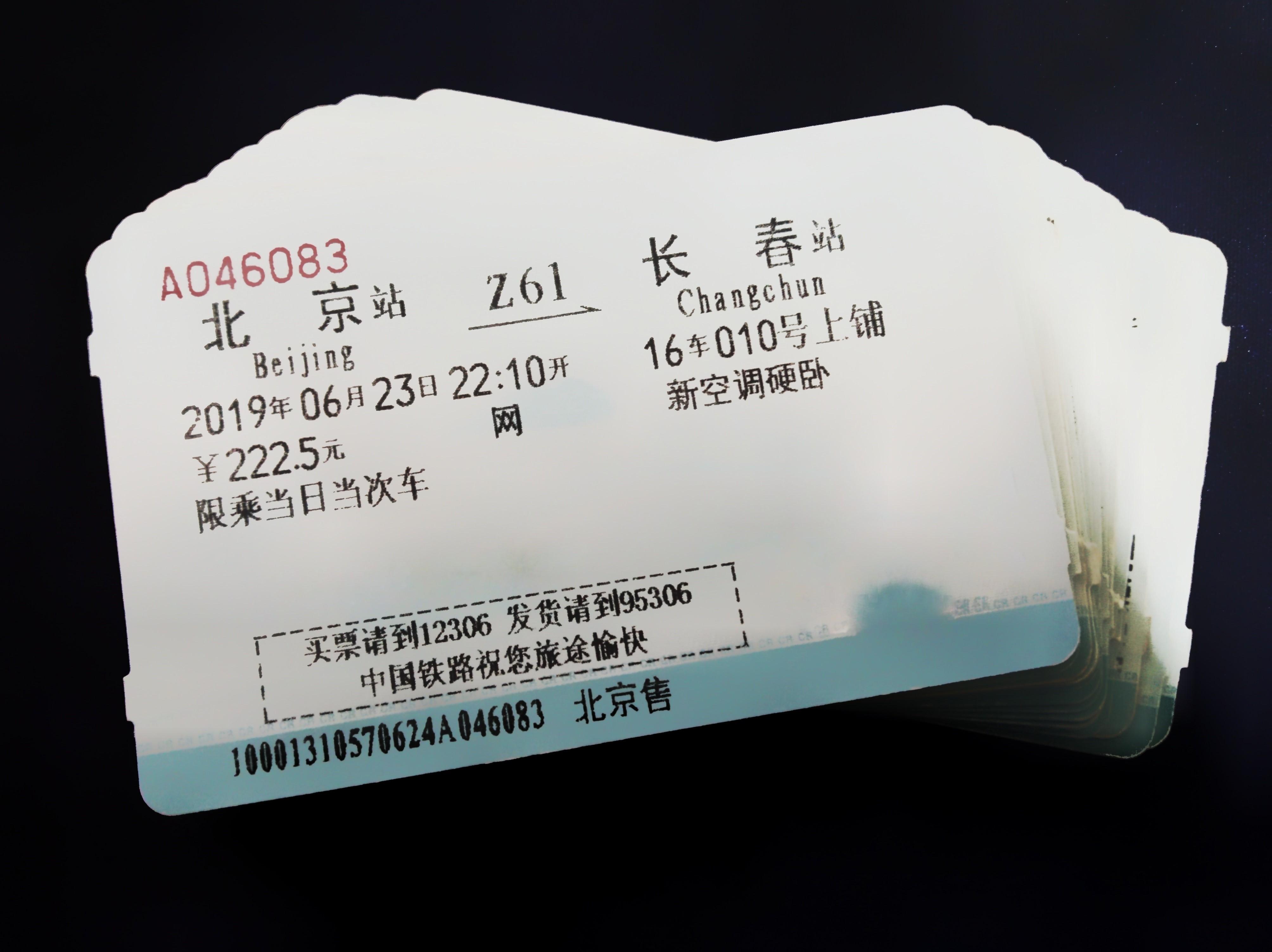 20张火车票