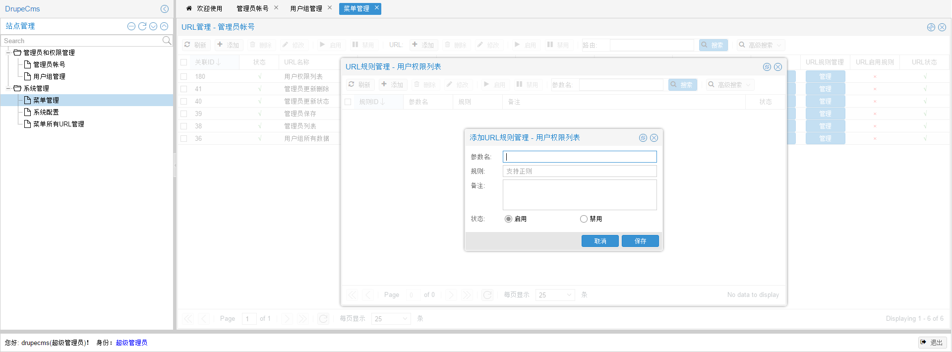 编辑菜单管理URL规则