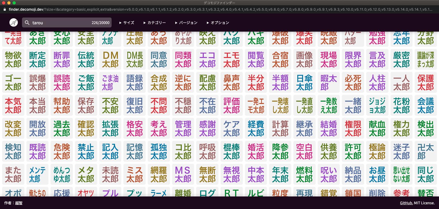デコモジファインダーで「tarou」を含むデコモジを検索した様子。いっぱいあるね!