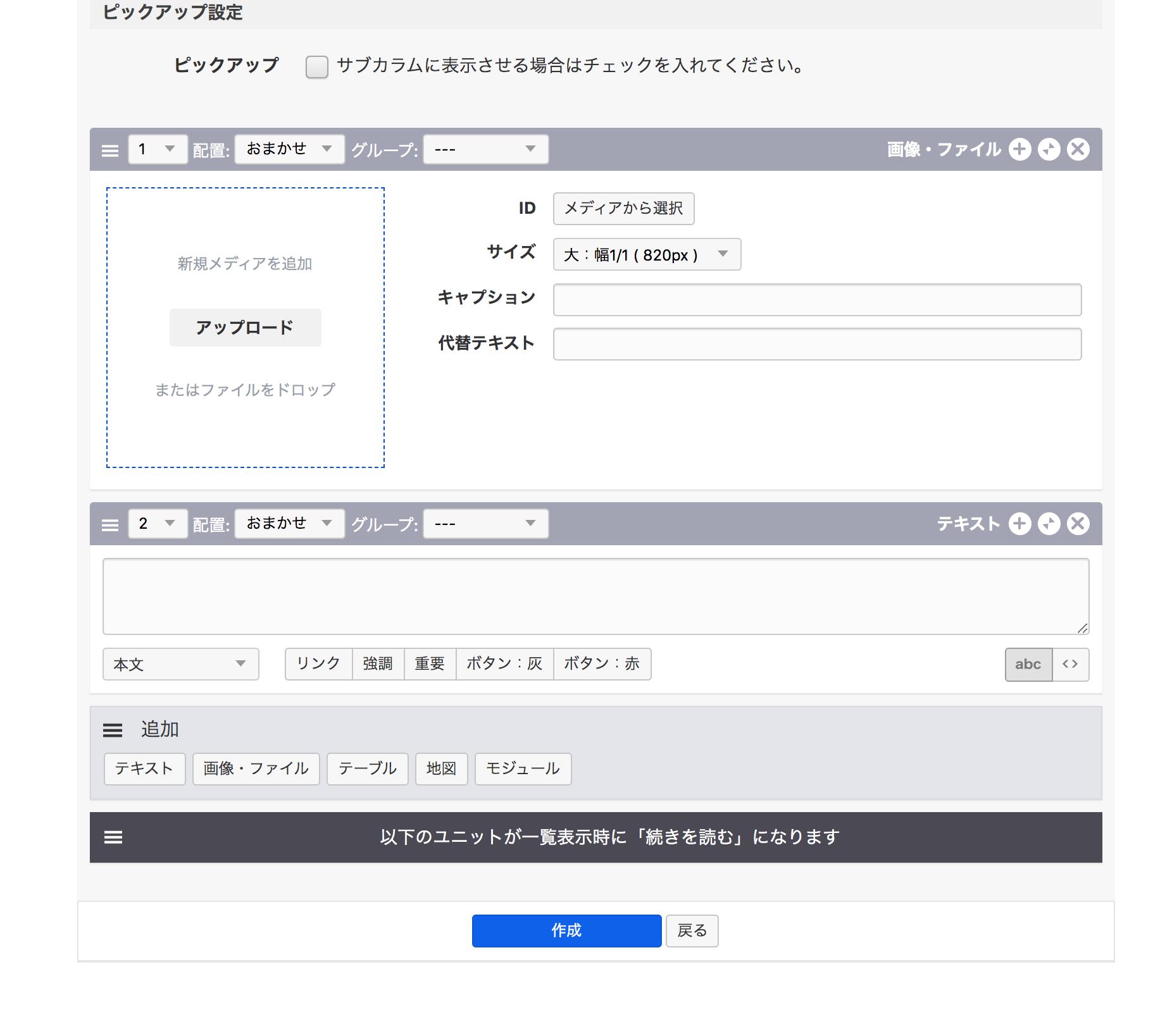 a-blogcmsのエディタ