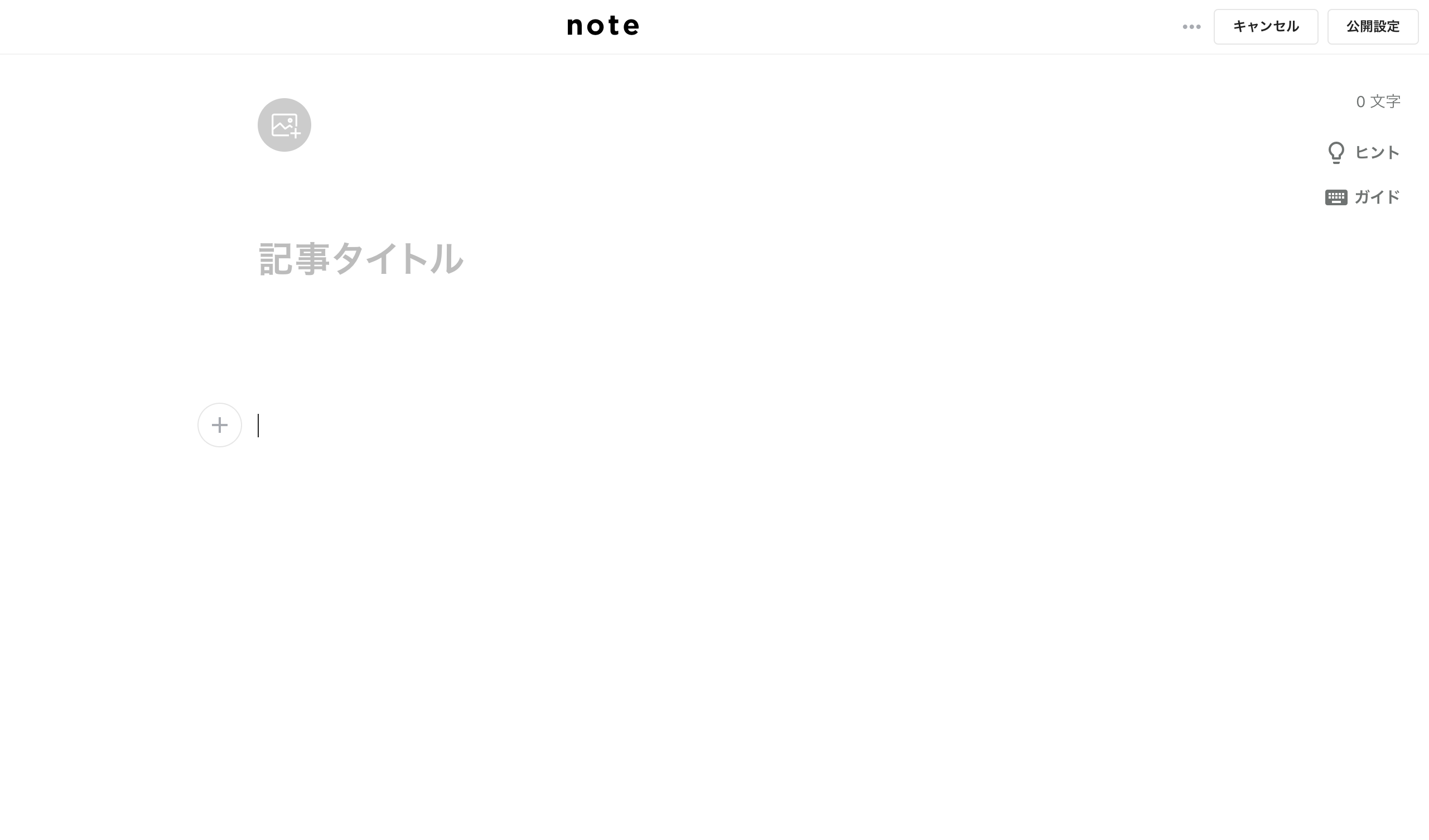noteのエディタ