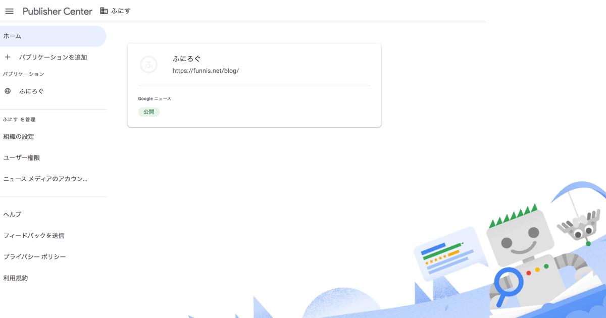 ホームページへのニュースサイトからの集客に。GooglePublisherCenterへの登録とニュース用のFeedを準備しよう