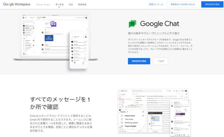 GoogleChat