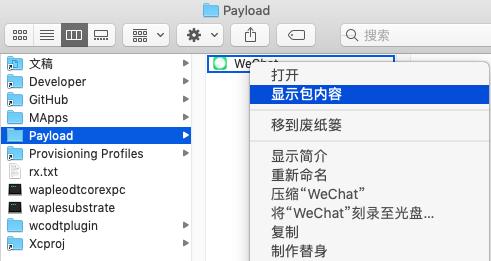 Show WeChat.app
