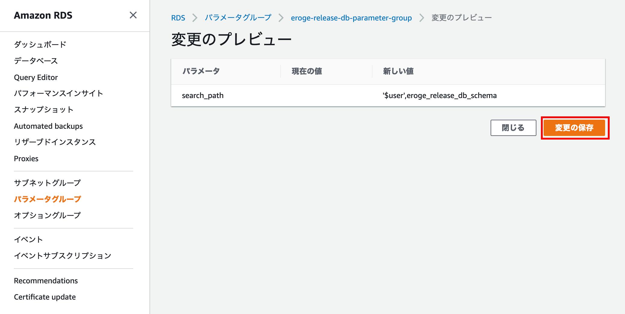 52_save_db_parameter_group