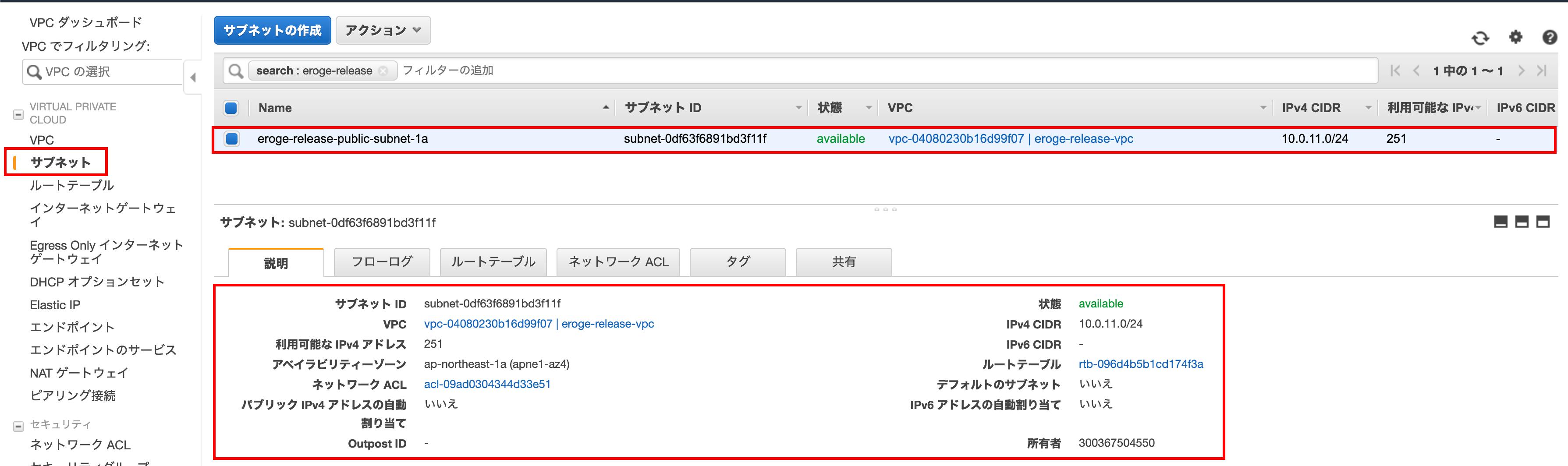 06_create_vpc_created_public_subnet