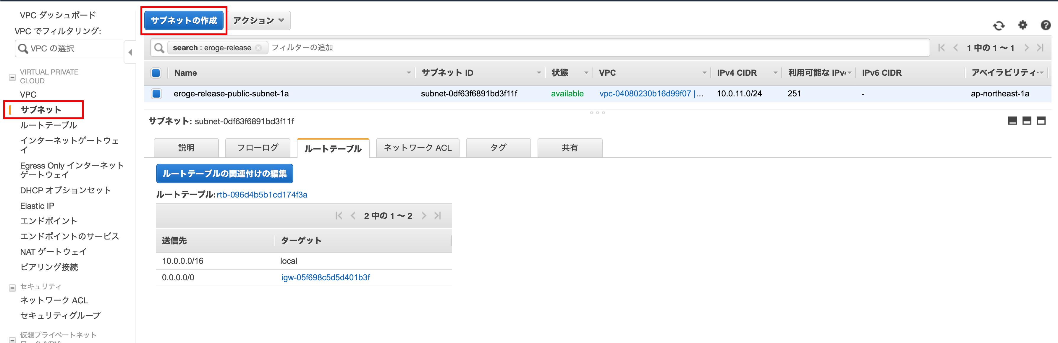 10_create_public_subnet_open