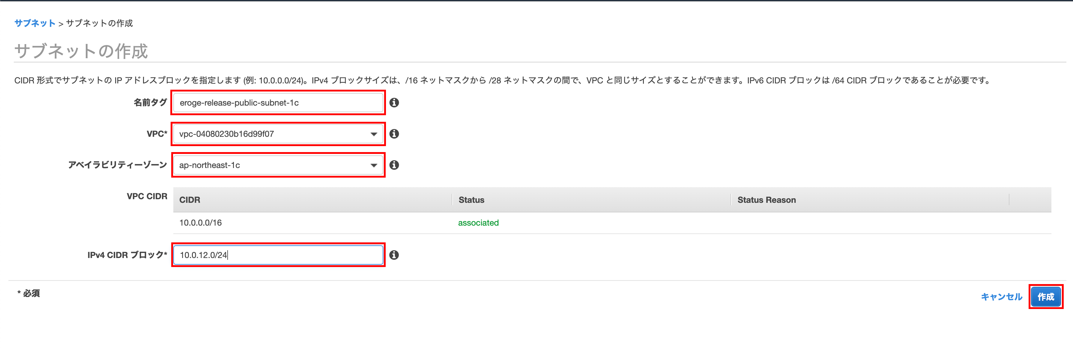 11_create_public_subnet_screen