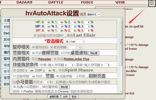 hvAutoAttack_Setting